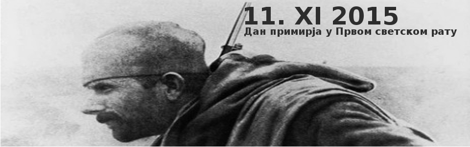 Нерадни дан – Дан примирја у Првом светском рату